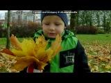 «осень 2011» под музыку Детские песни из мультфильмов - Облака, белогривые лошадки. Picrolla